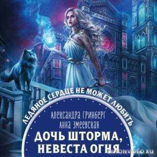 Дочь шторма, невеста огня - Александра Гринберг, Анна Змеевская