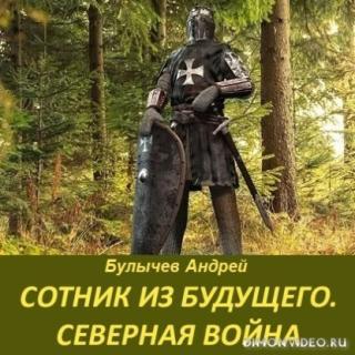 Северная война - Андрей Булычев