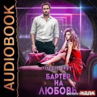 Бартер на любовь - Ольга Герр