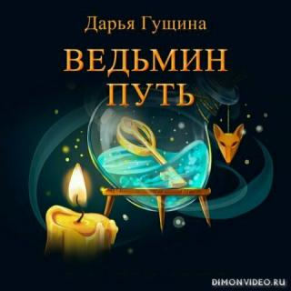 Ведьмин путь - Дарья Гущина
