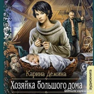 Хозяйка большого дома - Карина Дёмина