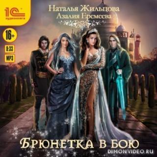 Брюнетка в бою - Наталья Жильцова, Азалия Еремеева