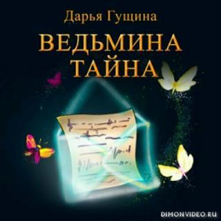Ведьмина тайна - Дарья Гущина