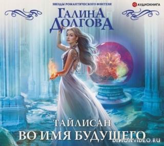 Во имя будущего - Галина Долгова