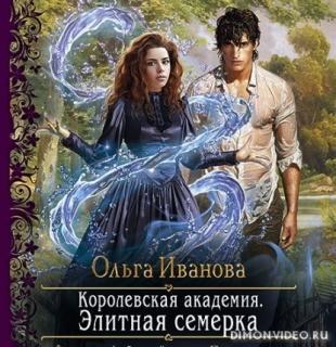 Элитная семерка - Ольга Иванова