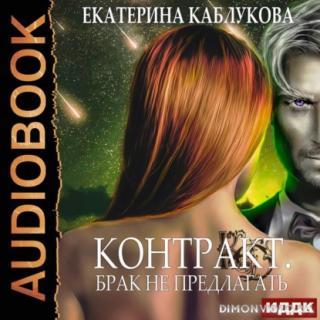 Контракт Брак не предлагать - Екатерина Каблукова