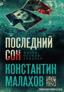 Последний сон - Константин Малахов