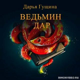 Ведьмин дар - Дарья Гущина