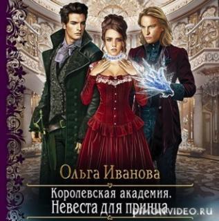 Невеста для принца - Ольга Иванова