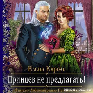 Принцев не предлагать - Елена Кароль