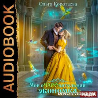 Моя очаровательная экономка - Ольга Коротаева