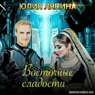 Восточные сладости - Юлия Ляпина