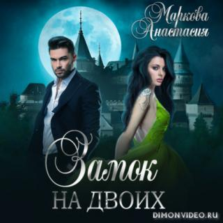 Замок на двоих - Анастасия Маркова