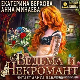 Ведьма и Некромант - Анна Минаева, Екатерина Верхова