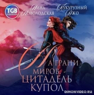 На грани миров - Нина Новолодская, Джо Кукурузный