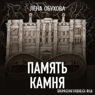 Память камня - Лена Обухова