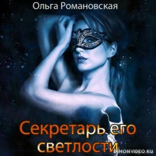 Секретарь его светлости - Ольга Романовская
