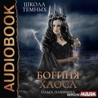 Богиня хаоса - Ольга Пашнина