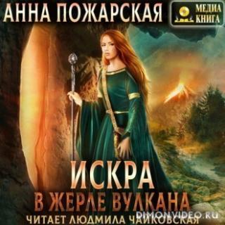 Искра в жерле вулкана - Анна Пожарская