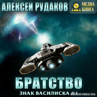 Возрождение – Алексей Рудаков