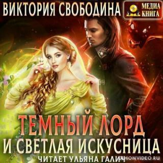 Темный лорд и светлая искусница - Виктория Свободина