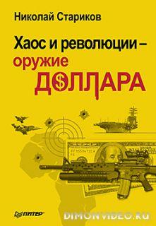 Хаос и революции - оружие доллара - Николай Стариков