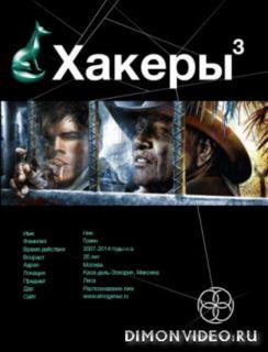 Юрий Бурносов  —  Хакеры 3