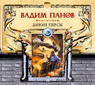 Панов Вадим - Тайный город 20,Дикие персы