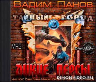 Дикие персы - Вадим Панов