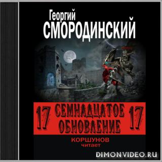 Семнадцатое обновление - Георгий Смородинский