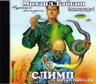 Слимп - Михаил Бабкин