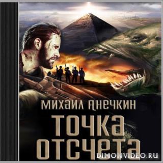 Точка отсчёта - Михаил Анечкин
