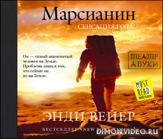 Марсианин - Энди Вейер