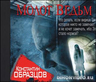 Молот ведьм - Константин Образцов