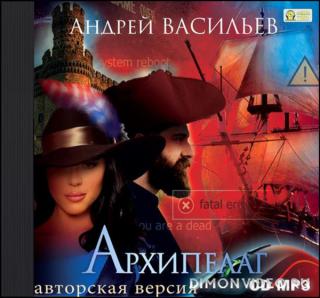 Архипелаг. Шестеро в пиратских широтах - Андрей Васильев