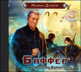 Баффер - Михаил Дулепа