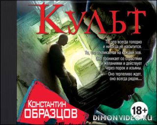 Культ - Константин Образцов