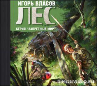 Лес - Игорь Власов