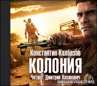 Колония - Константин Калбазов