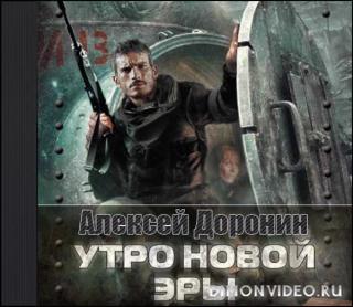 Утро новой эры - Алексей Доронин