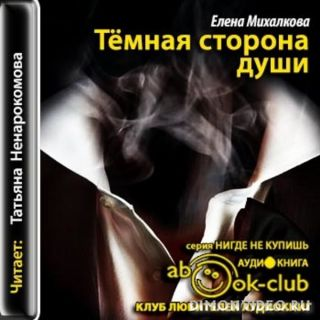 Тёмная сторона души -  Елена Михалкова