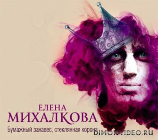 Бумажный занавес, стеклянная корона -  Елена Михалкова