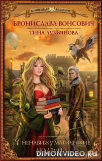 Я ненавижу магические академии - Бронислава  Вонсович и Тина Лукьянова