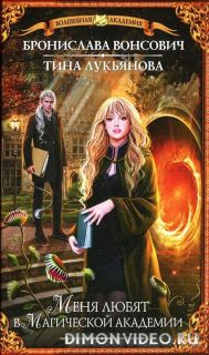 Меня любят в магической академии - Бронислава  Вонсович и Тина Лукьянова