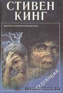 Худеющий - Стивен Кинг
