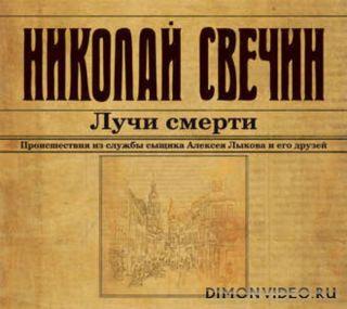 Лучи смерти. Сыщик Лыков-16 - Николай Свечин