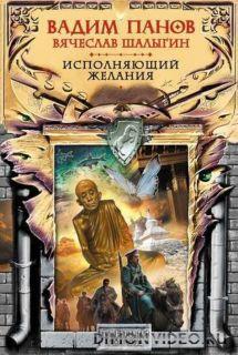Исполняющий желания - Вадим Панов, Вячеслав Шалыгин
