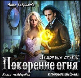 Покорение Огня - Анна Гаврилова