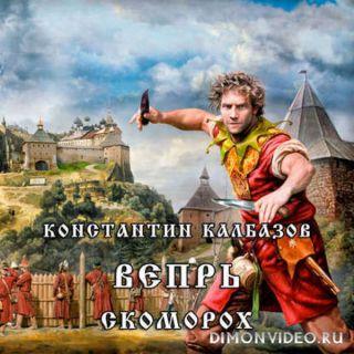 Вепрь 01, Скоморох Калбазов Константин