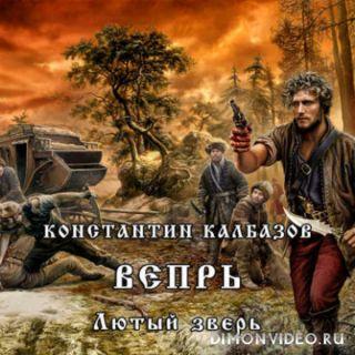Вепрь 02, Лютый Зверь - Калбазов Константин